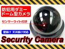【送料無料】ダミーカメラ 2個セット ドーム型 万引き/防犯対策/###カメラGYSXT2個★###...