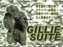 ギリースーツ サバゲー装備 サバゲー ステルスギリースーツ ミリタリー 狙撃手 ハンター カモフラージュ 送料無料 お宝プライス/###迷彩ギリースーツWZY###