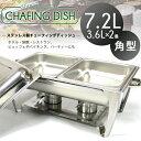 チェーフィングディッシュ 角型 2トレイ 保温器 7.2L 業務用 ホテルパン キッチン用品 ビュッ