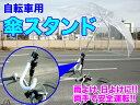 自転車傘スタンド 自転車 傘スタンド 傘ホルダー 傘立て 日...