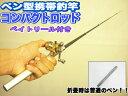 釣りペン!ベイトリール付!ペン型釣竿コンパクトロッド/魚釣り/ 【着後レビューで送料無料】/###釣りペン黒/同軸リール★###