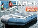 インフレータブルボート 大型2.5m 船外機取付可能 ゴムボ...