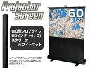 スクリーン 60インチ ケース 一体型 プロジェクタ//###スクリーンSGS4601☆###