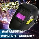 溶接マスク 自動感光式 遮光度8〜12調節可能/ 【送料無料】/###マスクTSM-306黒☆###