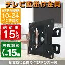 壁掛金具 VESA規格 液晶TV 20-24型 角度調節可 送料無料/ TV金具RW014ATN
