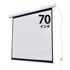 プロジェクタースクリーン 電動式 70inch 1:1 スクリーン プロジェクター スイッチひとつで上下するので便利 テレワーク 在宅勤務 送料無料 ###スクリSES1501###