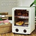 オーブントースター 縦型 トースター おしゃれ 朝食 トースト パン ピザ コンパクト 省スペース スリム シンプル 2枚焼き おしゃれ 調理家電 北欧 新生活 送料無料 ###トースターKX095###