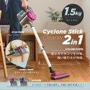 2in1 サイクロン掃除機 ハンディ&スティック 2way ...