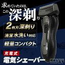 新型 電気シェーバー 充電式 水洗いOK 首振りヘッド 2枚...