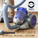 お宝プライス【送料無料4,980円】NEW 掃除機 サイクロン掃除機 サイクロンクリーナー キャニス