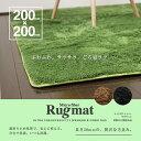 ラグ 洗える ラグマット 200×200cm サラふわシャギーラグ カーペット 絨毯 グリーン モダン 北欧 ラグカーペット 滑り止め マイクロファイバー 送料無料 お宝プライス###ラグDS-20X20###