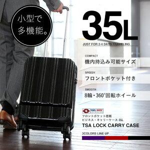 スーツケース フロント ポケット ビジネスキャリーケース キャスター