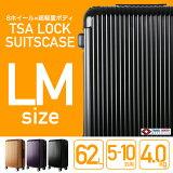 スーツケース [SIS UNITED] LMサイズ 63L 大型 中型 LM キャリーケース キャリーバッグ 鏡面加工&マット加工 ダブル4輪キャスター 8輪キャスター 軽量 超軽量[5泊〜10泊] 送料無料 お宝プライス/###ケースYP109W-LM☆###