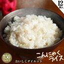こんにゃく米 180g×12食セット こんにゃくごはん ご飯に混ぜるだけ こんにゃくライス 置き