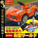 電動乗用カー フェラーリtype 乗用玩具 プロポ付き ペダル操作可 ラジコン スポーツカー 乗用玩具 子供用 送料無料 お宝プライス###電動乗用カーFB7000###