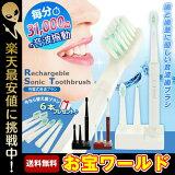 充電式歯ブラシ 電動歯ブラシ31000回/分 充電式音波歯ブラシ 今なら替え歯ブラシ6本プレゼント♪/ 【】/###歯ブラシ2062###