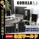 5.1chホームシアター GORILLAスピーカー5.1ch スピーカー サウンドシステム シアター