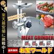 【送料無料】電動ミンサー ミートチョッパー 挽肉機 ハンバーグ 肉ミンチ 鳥つくね キッチンアイテム ###電動肉引き機AMG31A☆###