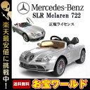 ※お客様のブラウザはインラインフレーム未対応です。恐れいりますがこちらからご覧下さい。■■■正規 Mercedes-Benz SLR McLaren■■■メルセデス・ベンツ SLRマクラーレン(エスエルアールマクラーレン、SLR McLaren)はドイツとアメリカの自動車メーカーダイムラー・クライスラー(現ドイツダイムラー)社がメルセデス・ベンツブランドで展開するスーパーカーです。このMercedes-Benz SLR McLarenが、子供用電動カーになりました。 【商品詳細】定格電圧:100V 50/60Hz対象年齢:3〜7歳サイズ:113×65×50cmシート/33×20cmタイヤ/直径22cmハンドル/直径18cm重量:14kg耐荷重量:30kg速度:3〜7km/h充電時間:4〜8時間駆動時間:1〜1.5時間バッテリー:6V 7Ahバッテリー寿命:300回モーター力:35W材質:ポリプロピレン