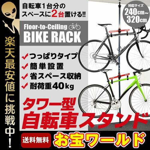 自転車 スタンド 室内 2台 自転車スタンド ディスプレイスタンド バイクタワー つっぱり式 送料無料 お宝プライス/###自転車スタンド1838###