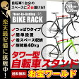 【送料無料】自転車スタンドディスプレイ2台OK サイクルスタンド 展示用に/###自転車スタンド1838☆###