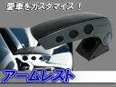 カーボン調 アームレスト センター コンソールボックス 汎用 簡単取付 肘掛け 肘置き 可動式 送料無料/ アームレスト5820ZM