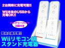 【お宝】送料込♪Wiiリモコン ブルーライト Wスタンド充電器+バッテリ2個!/wiiリモコン台1050★