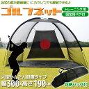 ゴルフネット 練習用 ゴルフ練習ネット 大型 3×1.9m 折りたたみ 収納バッグ付き ゴル