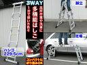 はしご 梯子 伸縮はしご 頑丈 軽量アルミ製2.3m 大型多機能ラダー 脚立 足場 洗車 高所作業/###多機能はしごM0108D☆###