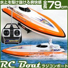 ラジコン 船 ボート