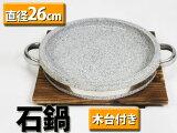 本場韓国料理!石鍋◆石焼プレート/ハンドル付き/26cm/ 【】/###石焼皿QK-2604★###