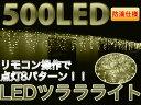お宝プライス【送料無料4,980円】豪華500球 LEDイルミネーション ツララ 連結可###500