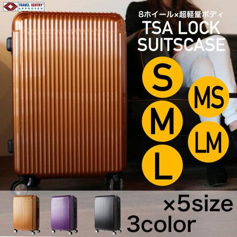 スーツケース M SIS UNITED 中型 Mサイズ 50L 超軽量 キャリーケース キャリーバッグ マット加工 4輪ダブルキャスター 8輪キャスター [中型Mサイズ][4泊〜7泊]/送料無料/お宝プライス###ケースYP110W-M☆###