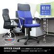 【送料無料】オフィスチェア ハイバック メッシュタイプ オフィスチェアー メッシュ 肘掛け付き ロッキング デスクチェア パソコンデスク###チェアCRK-0047☆###