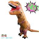 エアー コスプレ T-REX 恐竜 怪獣 インフレータブル エアーポンプ付き 空気 ファン 膨らむ 恐竜ライダー 大人用 コスプレ衣装 仮装 送料無料 お宝プライス 恐竜FZ-1-1666