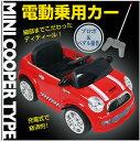 電動乗用カー ミニクーパーtype 乗用玩具 プロポ付き ペダル操作可 ラジコン スポーツカー 乗用