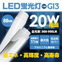 20W型 60cm LED 蛍光灯 蛍光管 高輝度 SMD 搭載 昼光色 送料無料 お宝プライス/ LED-60CM