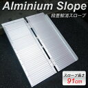 アルミスロープ 91×70cm アルミニウム スロープ 折り...