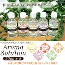 アロマオイル アロマソリューション Aroma Solution 30ml×5本セット香り 癒し かわいい 可愛い オシャレ 送料無料/###アロマ5種セット赤-S◆###