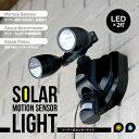 ソーラーライト 屋外 人感センサー センサーライト LEDライト 2灯 LEDソーラーセンサーライト...