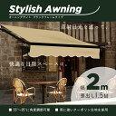 オーニングテント 幅2m×張出1.5m 黒フレーム 折り畳み 伸縮 巻き上げ式 日除けテント
