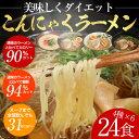 こんにゃくラーメンダイエット 蒟蒻ラーメン 24食セット こんにゃく麺【しょうゆ・みそ・塩・とんこつ...