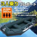 ゴムボート 釣り 船 3人用 船外機 取付可能 エアボート ...