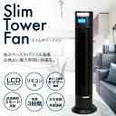 タワーファン 冷風扇 扇風機 スマートタワーファン リモコン...