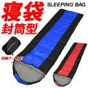 寝袋 シュラフ 封筒型 洗える寝袋 キャンプ用寝具 耐寒温度...