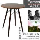 ダイニングテーブル Eames TABL...