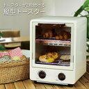 オーブントースター 縦型 トースター おしゃれ 朝食 トースト パン ピザ コンパクト