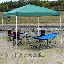 テント タープ タープテント 3m 300 ワンタッチ ワンタッチテント ワンタッチタープ 日よけ UV加工 コンパクト 収納バッグ付 ワンタッチタープテント 3.0m スチール 送料無料 お宝プライス/ テントA30UV