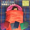 寝袋 シュラフ 封筒型 洗える寝袋 キャンプ用寝具 冬用 夏...