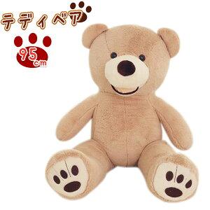 クマ ぬいぐるみ テディベア 95cm 可愛い 特大 くま
